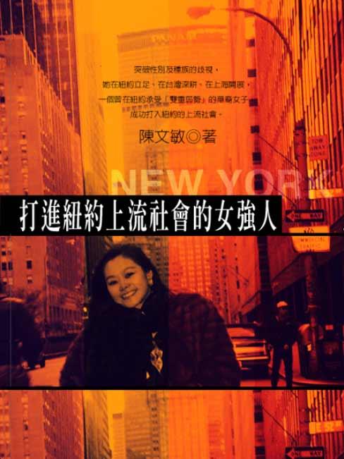 打進紐約上流社會的女強人